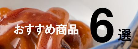 日本酒がさらに美味しくなるおすすめ商品6選